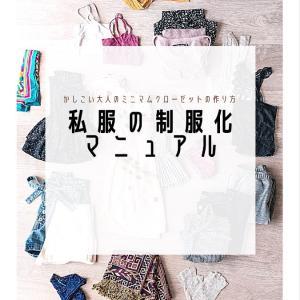 「私服の制服化マニュアル」配布開始しました‼️