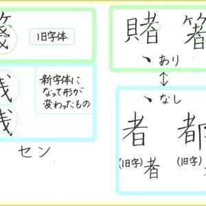 □■、でだめ?■□常用漢字の字体の違い