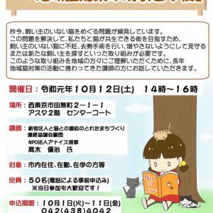 10/12講演会のお知らせ