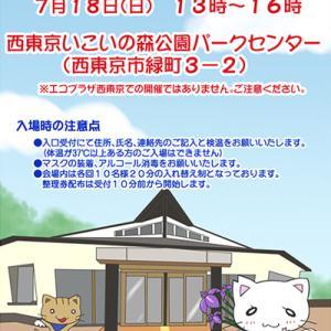 7月18日【譲渡会のお知らせ/いこいの森公園】