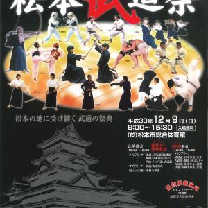 【告知】第12回松本武道祭 居合道演武参加