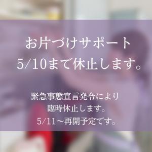 【お知らせ】5/10までお片づけサポート休止