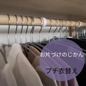 【おうちで過ごそう】春服に衣替え