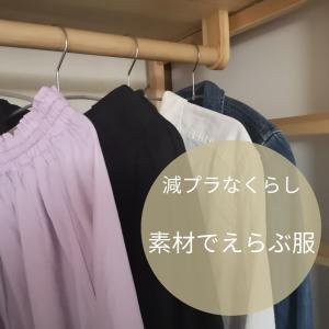 【減プラ】素材でえらぶ服