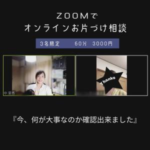 【ご感想】ZOOMでオンラインお片づけ相談