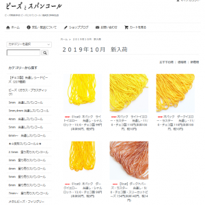 紅葉の季節 黄色系新入荷!