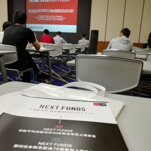 【楽天証券】株式投資スキルアップセミナー行ってきました