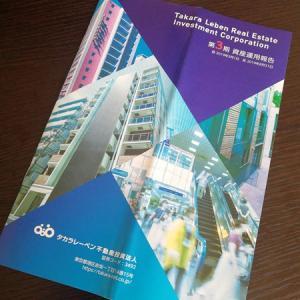 分配金報告(3492:タカラレーベン不動産投資法人 第3期)