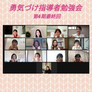 勇気づけ指導者オンライン勉強会第4期最終回!