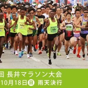 長井マラソンにエントリー!!!