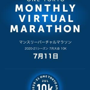 東京マラソン財団 のマンスリーバーチャルマラソンに参加したのだが。