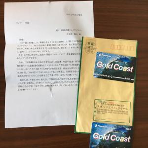 オクム返金と、東京マラソンと新宿シティ