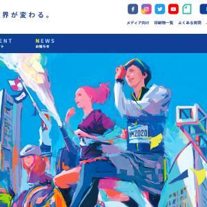 横浜マラソンもオンラインで復活・・・