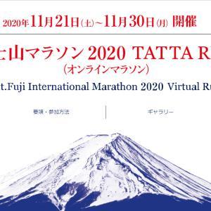 富士山オンラインマラソンにエントリー!