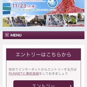 MINATOシティーマラソン2021 と、 第8回はが路ふれあいマラソン!!