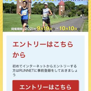 ねむろオンラインマラソンにエントリー!!