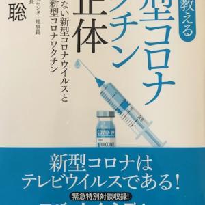 内海 聡著 「医師が教える 新型コロナワクチンの正体」