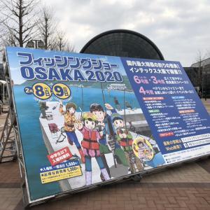 【まとめ】2020年度版フィッシングショー大阪 総まとめ【画像大量】