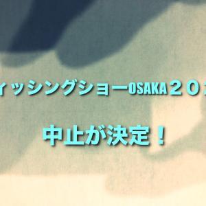 【悲報】フィッシングショーOSAKAが中止を決定