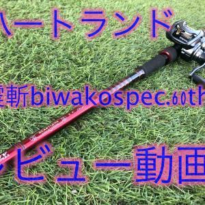 【YouTube】第六弾 ハートランド 震斬biwakospec.60th 動画