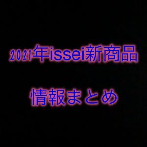 【情報】2021年新作ルアー情報 まとめ