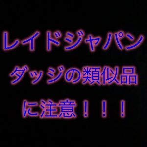 【情報】レイドジャパン ダッジの偽物がフリマサイトで販売中?!