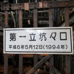 赤平市炭鉱遺産ガイダンス施設  旧住友赤平炭鉱立坑櫓