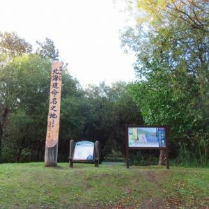 エブリイバンで行く 北海道 車中泊の旅 57日目 北海道命名之地~紋別市