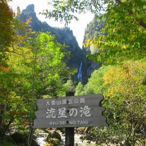 2020 北海道 車中泊の旅 67日目-1 温根湯温泉~銀河の滝~層雲峡