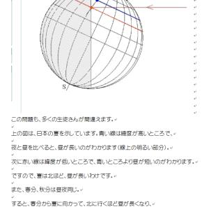 理科コアプラスの解説書を差し上げます