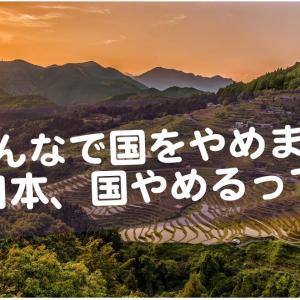 経済テロの核心である日米FTA~日本、国やめるってよ~