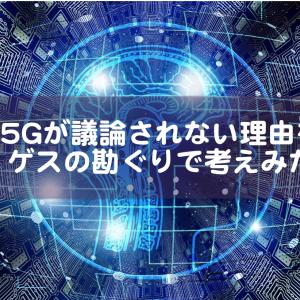 なぜ日本で5Gが多角的に議論されないのか?〜Guessの勘ぐり〜