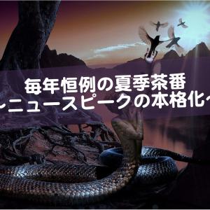 毎年恒例の夏季茶番〜ニュースピーク時代の到来〜