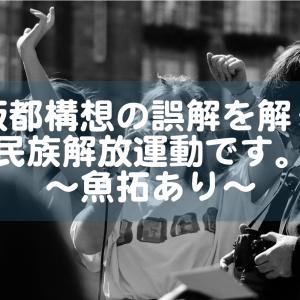 大阪都構想の住民投票が決まったと思ったら削除されてた「大阪都構想誤解を解く」
