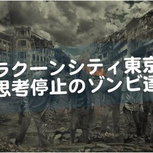 ラクーンシティ東京〜思考停止ゾンビ〜