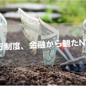 金融、銀行制度から見たNWO