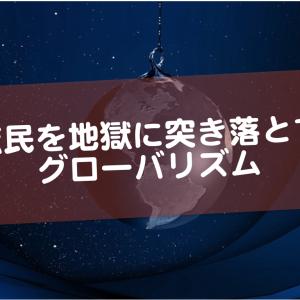 グローバリゼーションは日本国民を地獄に突き落とす
