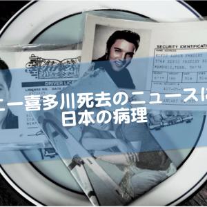 ジャニー喜多川氏の死去の報道に観る日本の病理