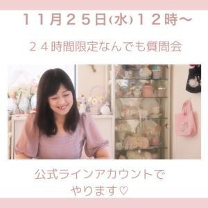 25日(水)12時~開催します!