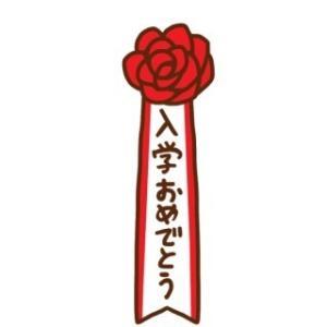 次男早慶高校入学式