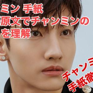 チャンミン 手紙 韓国語の原文でチャンミンの気持ちを理解しよう!