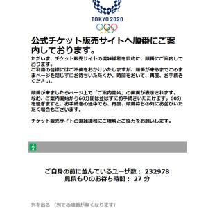 今日はオリンピックのチケット発表!