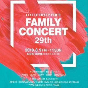 BTS(防弾少年団)、TWICEの出演するロッテファミリーコンサート!