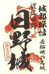 蒲生氏郷(近江城郭探訪「若松映の名城」日野城)