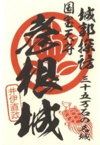 井伊直政(近江城郭探訪「三十五万石の名城」彦根城)