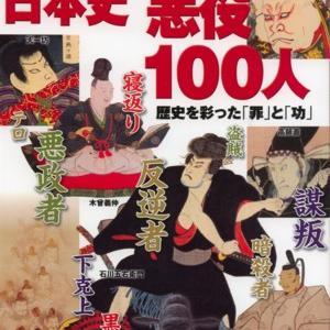 """「日本史""""悪役""""100人」"""