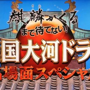 「(麒麟がくるまで待てない!)戦国大河ドラマ名場面スペシャル」