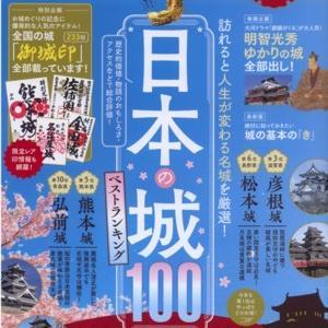 「日本の城ベストランキング2020」
