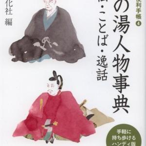 「茶の湯人物事典(略伝・ことば・逸話)」