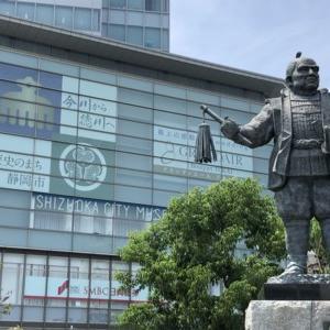 徳川家康いっぱい(静岡駅・駿府城跡周辺&久能山東照宮)